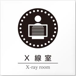 病院向け X線室 アクリル/正方形