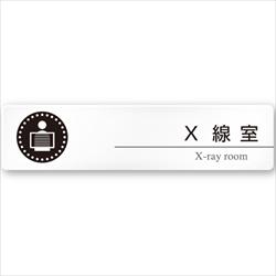 病院向け X線室 アクリル/長方形