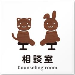 病院向け 相談室 アクリル/正方形