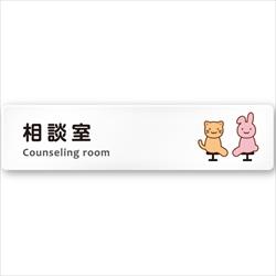 病院向け 相談室 アクリル/長方形