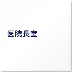 病院向け 医院長室 アクリル/正方形