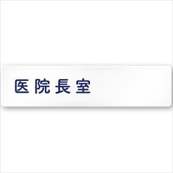 病院向け 医院長室 アクリル/長方形