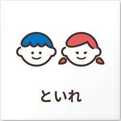 病院向け トイレ アクリル/正方形