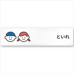 病院向け トイレ アクリル/長方形