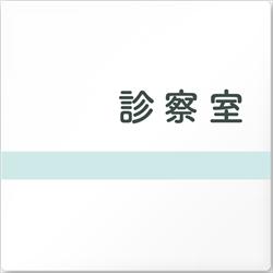 病院向け 診察室 アクリル/正方形
