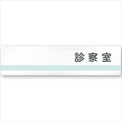 病院向け 診察室 アクリル/長方形