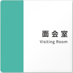 病院向け 面会室 アクリル/正方形