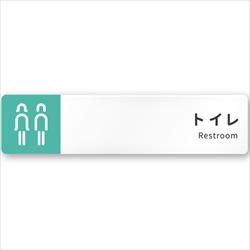 病院向けデザイナープレート トイレ1