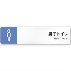 病院向けデザイナープレート 男子トイレ1