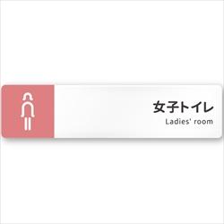 病院向けデザイナープレート 女子トイレ1