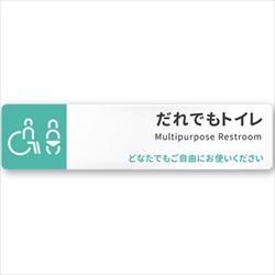 病院向けデザイナープレート 多目的トイレ2