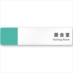 病院向け 面会室 アクリル/長方形