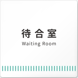 病院向け 待合室 アクリル/正方形