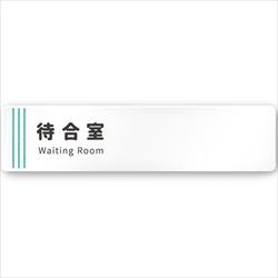 病院向け 待合室 アクリル/長方形
