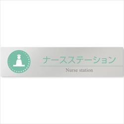 病院向け トナースステーション アルミ/長方形