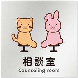 病院向け 相談室 アルミ/正方形