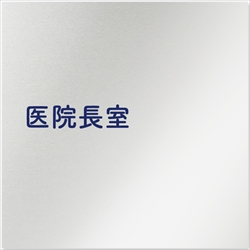 病院向け 医院長室 アルミ/正方形
