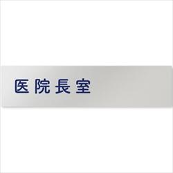 病院向け 医院長室 アルミ/長方形