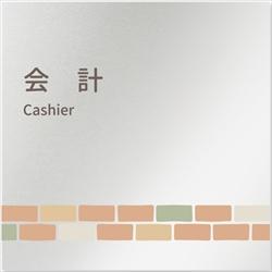 病院向け 会計 アルミ/正方形