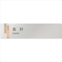 病院向け 会計 アルミ/長方形