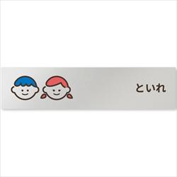 病院向け トイレ アルミ/長方形