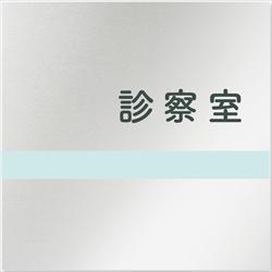 病院向け 診察室 アルミ/正方形