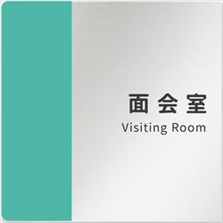 病院向け 面会室 アルミ/正方形