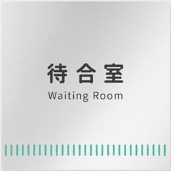 病院向け 待合室 アルミ/正方形