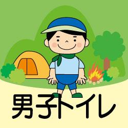 キャンプ場のピクトサイン