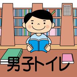 図書館のピクトサイン
