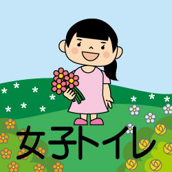 お花畑のピクトサイン