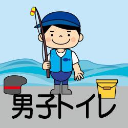 釣りのピクトサイン