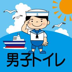 船のピクトサイン