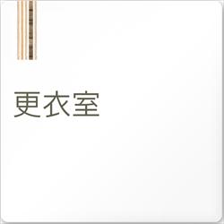 オフィス向け 更衣室 アクリル/正方形