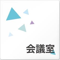 オフィス向け 会議室 アクリル/正方形