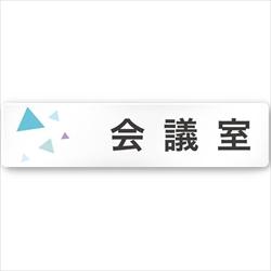 オフィス向け 会議室 アクリル/長方形
