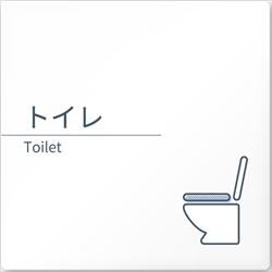 オフィス向けデザイナープレート トイレ1