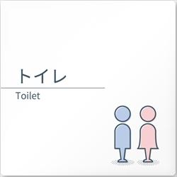 オフィス向けデザイナープレート トイレ2