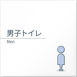 オフィス向けデザイナープレート 男子トイレ1