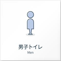 オフィス向けデザイナープレート 男子トイレ2