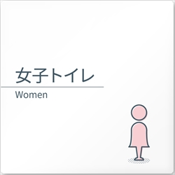 オフィス向けデザイナープレート 女子トイレ1