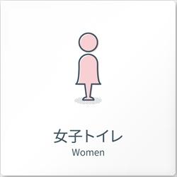 オフィス向けデザイナープレート 女子トイレ2