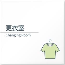 オフィス向けデザイナープレート 更衣室