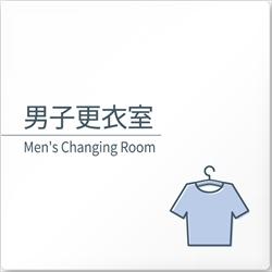 オフィス向けデザイナープレート 男子更衣室