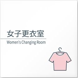 オフィス向けデザイナープレート 女子更衣室