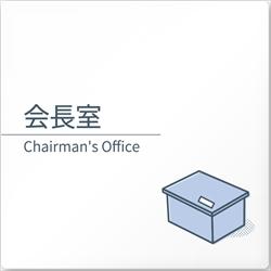 オフィス向けデザイナープレート 会長室