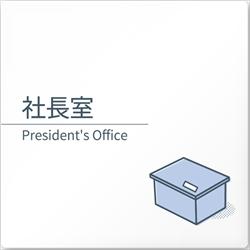 オフィス向けデザイナープレート 社長室