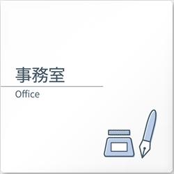 オフィス向けデザイナープレート 事務室