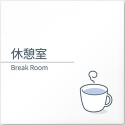 オフィス向けデザイナープレート 休憩室