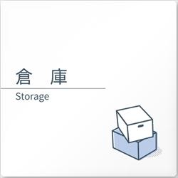 オフィス向けデザイナープレート 倉庫
